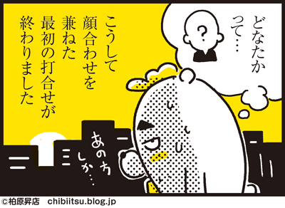 180504_shin-chibiitu2_A123(4koma)2