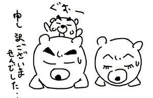 4コマ漫画「ちびといつまでも」-090516amida01.gif