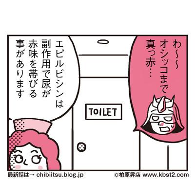 170224_shin-chibiitu_147(5koma)2