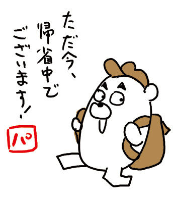 4コマ漫画「ちびといつまでも」-101031.jpg