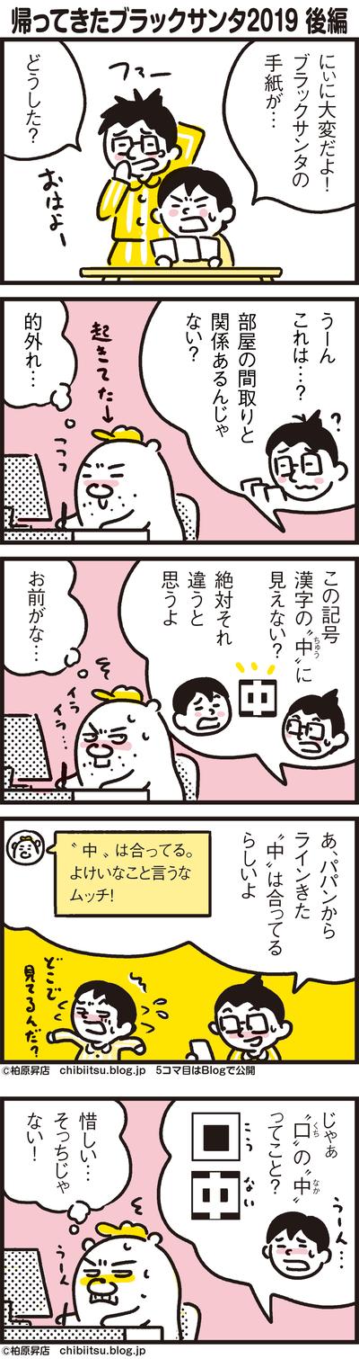 1901227_shin-chibiitu2_A371(5koma)1