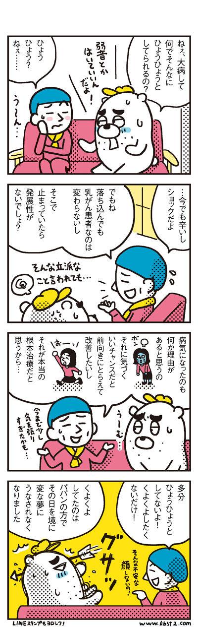 161128_shin-chibiitu_097-2