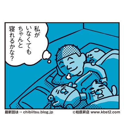 170506_shin-chibiitu_189(5koma)2