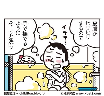 170929_shin-chibiitu_273(5koma)2