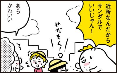 koyome_4koma006_banner 600×375