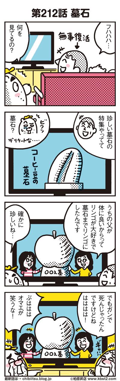 170615_shin-chibiitu_212