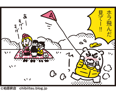 180211_shin-chibiitu2_A70(5koma)3