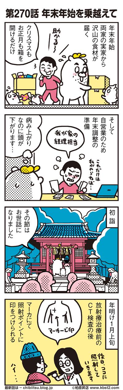 170925_shin-chibiitu_270(5koma)1