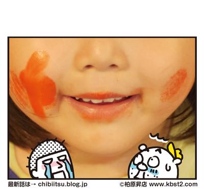 170507_shin-chibiitu_190(5koma)2