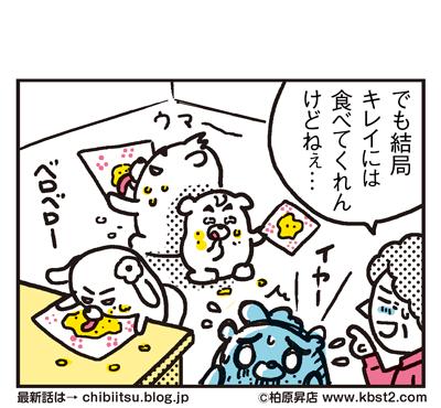 170806_shin-chibiitu_241(5koma)2