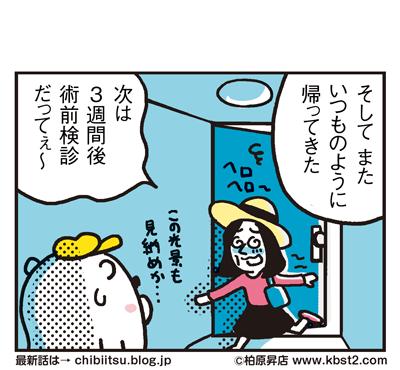 170608_shin-chibiitu_209(5koma)2