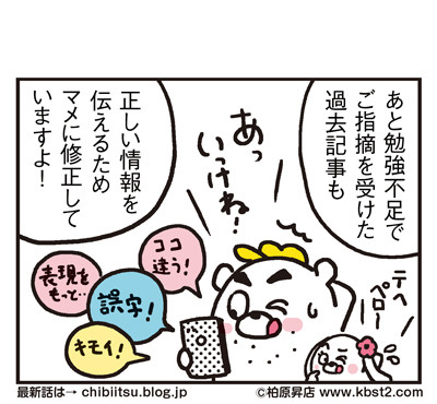 170314_shin-chibiitu_156(5koma)2