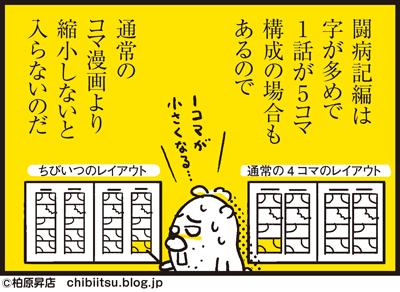 180504_shin-chibiitu2_A122-1(4koma)2