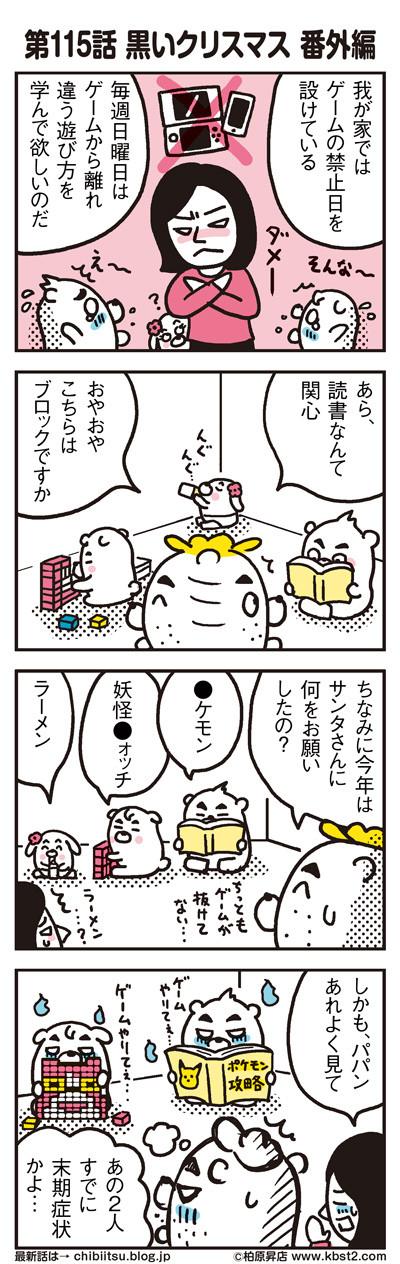 161222_shin-chibiitu_115-1