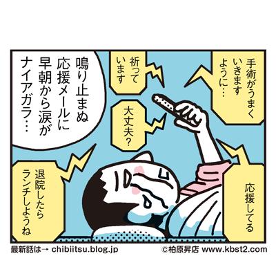 170805_shin-chibiitu_240(5koma)2