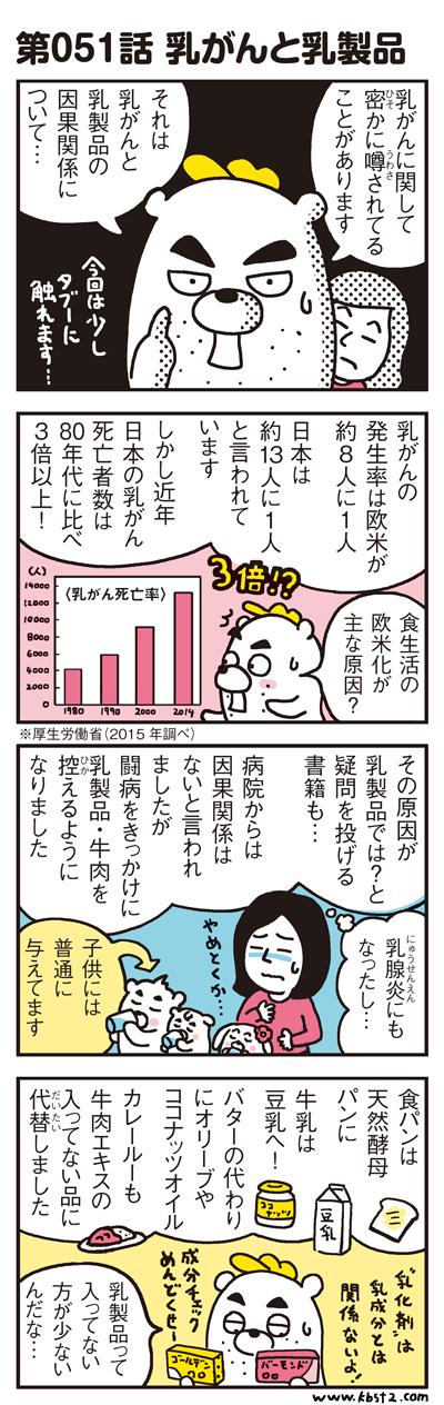160825_shin-chibiitu_051(5koma)