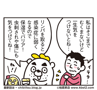 171005_shin-chibiitu_278(5koma)2
