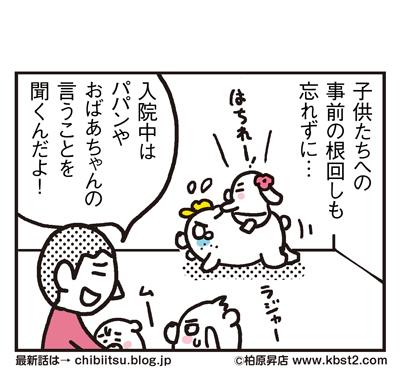 170717_shin-chibiitu_230(5koma)2