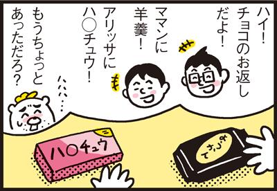 180315_shin-chibiitu2_A095(5koma)3