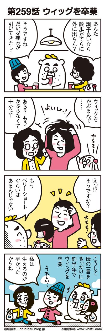 170907_shin-chibiitu_259(5koma)1