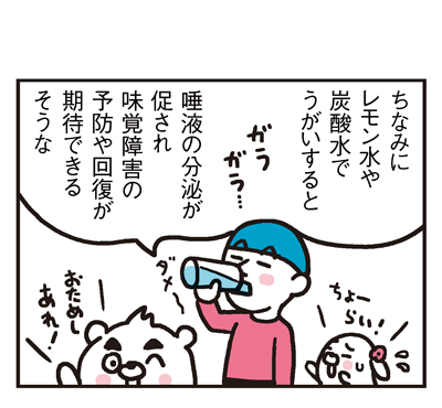 170424_shin-chibiitu_182(5koma)2