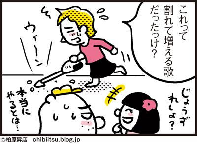 180424_shin-chibiitu2_A115(5koma)2