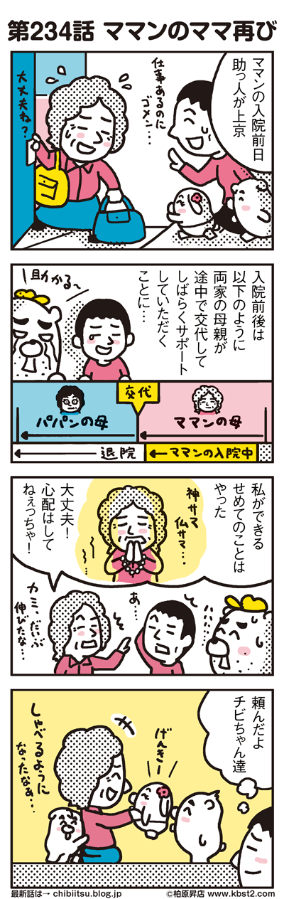 170727_shin-chibiitu_234(5koma)1