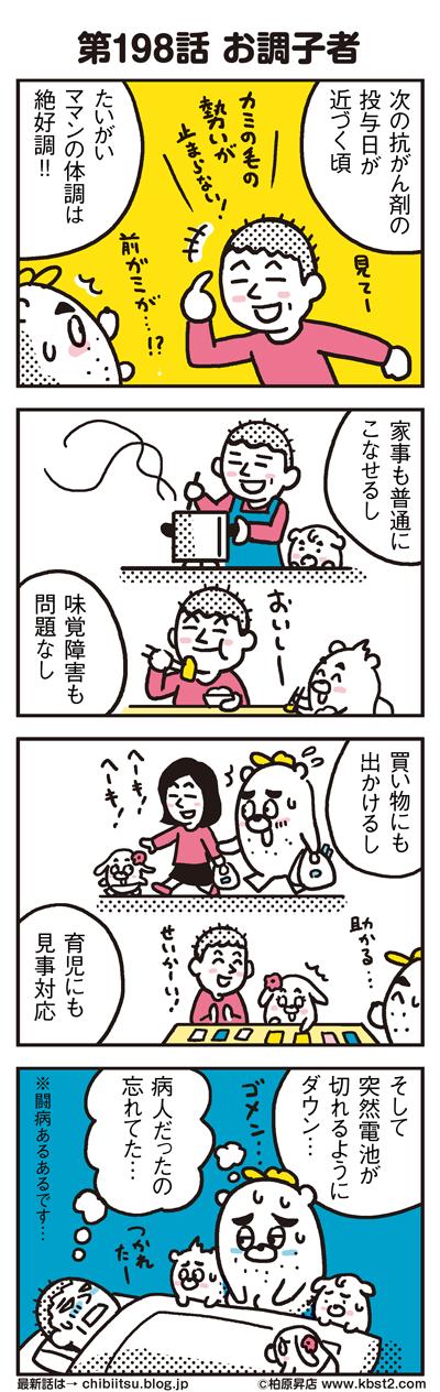170524_shin-chibiitu_198(5koma)1