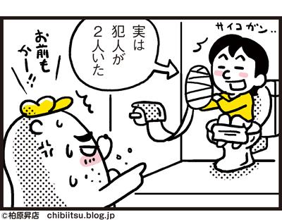 180209_shin-chibiitu2_A69(5koma)2