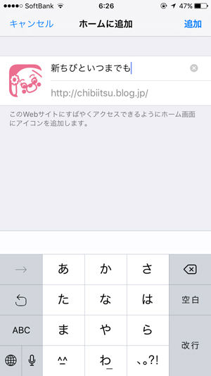 161110_shin-chibiitu_救済措置06