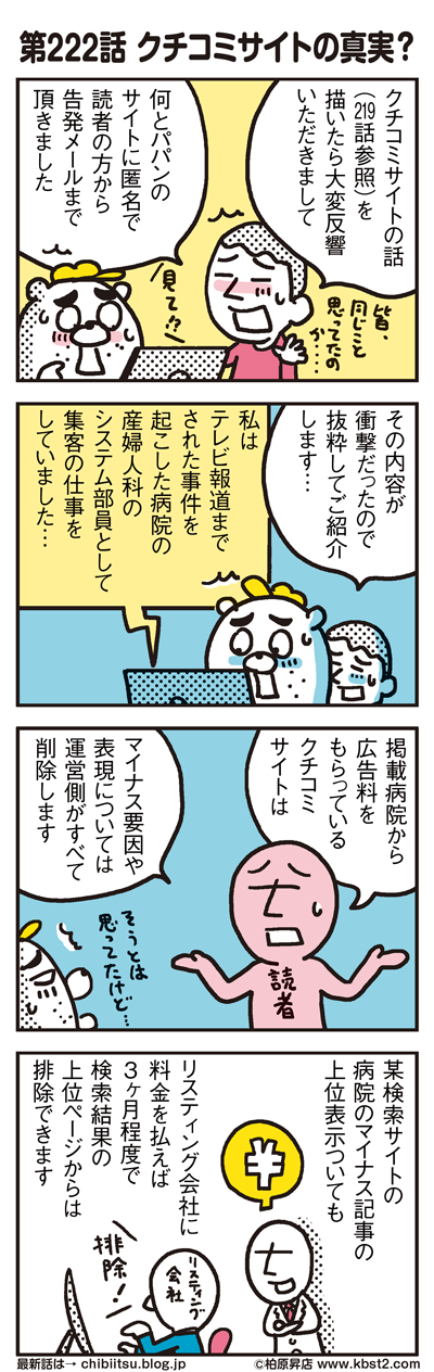 170705_shin-chibiitu_222(5koma)1