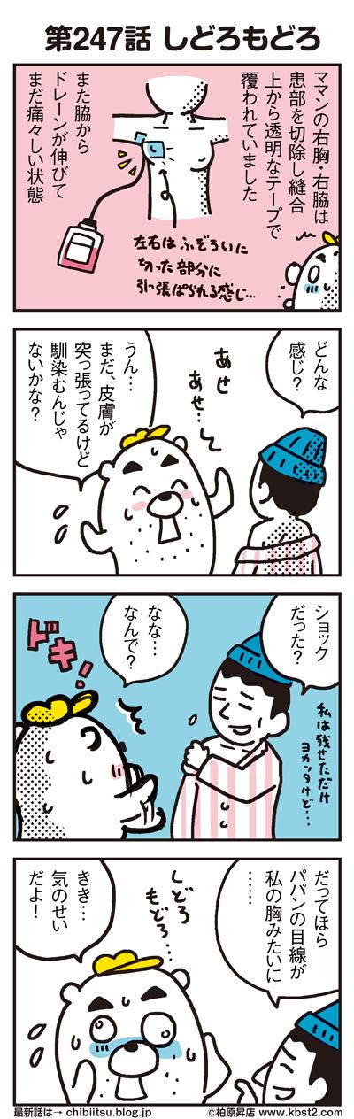 170813_shin-chibiitu_247(5koma)1