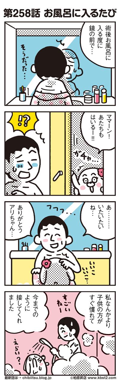 170904_shin-chibiitu_258