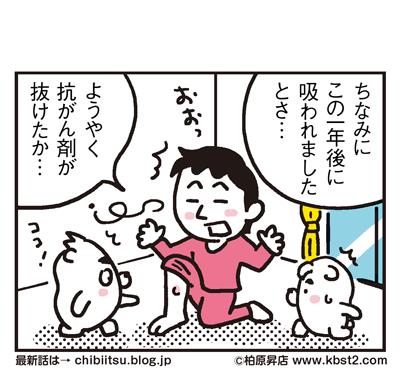 171021_shin-chibiitu_289(5koma)2