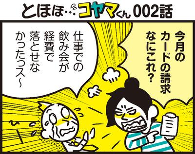koyamakun_002 泣きっ面に蜂