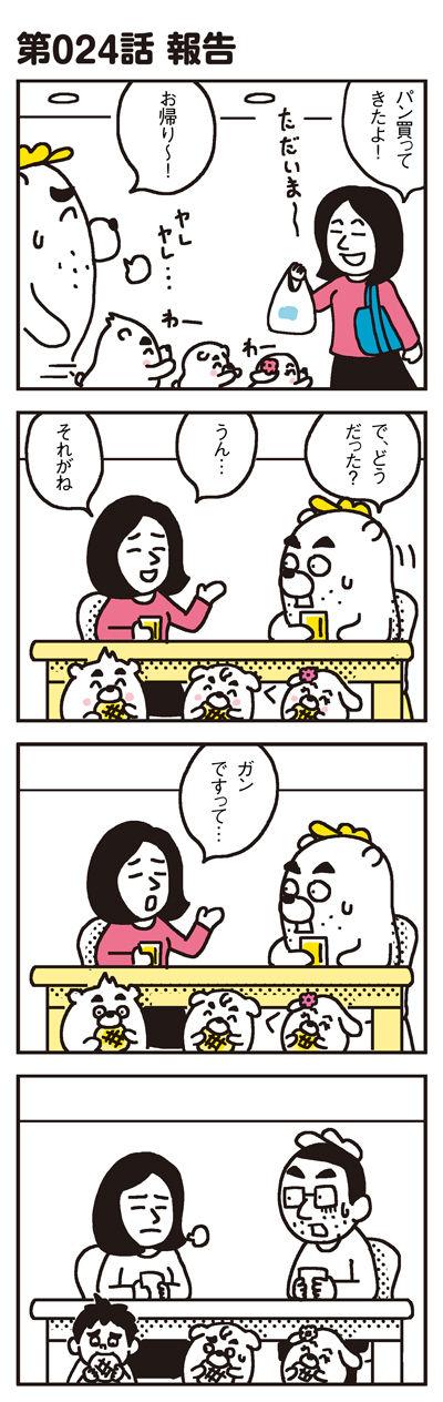 160627_shin-chibiitu_024