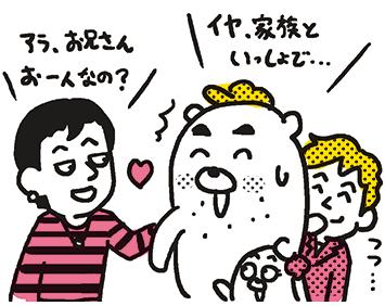 171112_shin-chibiitu_img13