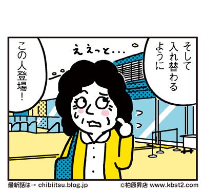 170901_shin-chibiitu_256(5koma)2