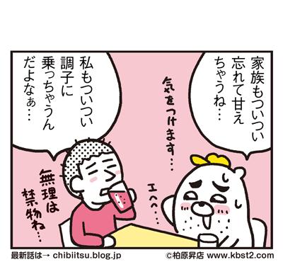 170524_shin-chibiitu_198(5koma)2