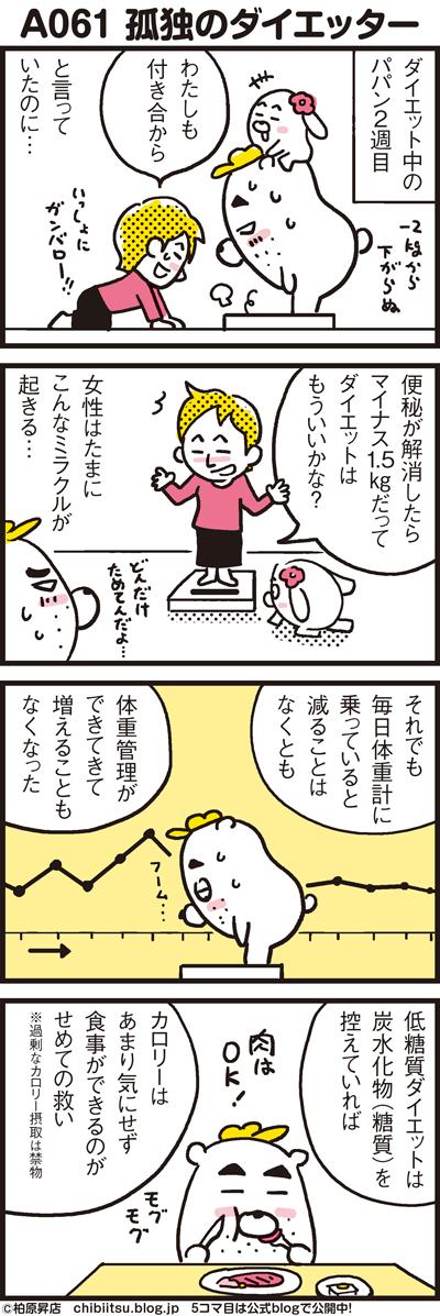 180130_shin-chibiitu2_A61(5koma)