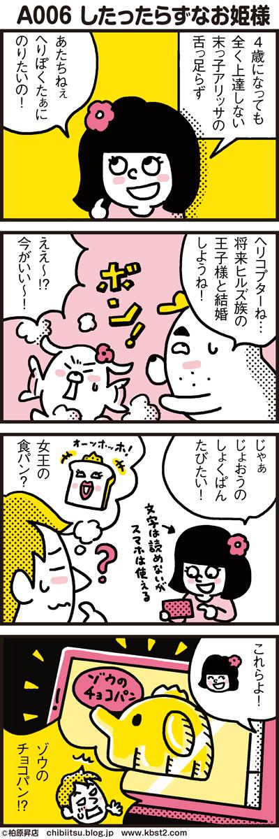 171124_shin-chibiitu2_A006(4koma)n