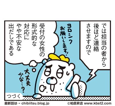 170509_shin-chibiitu_191(5koma)2