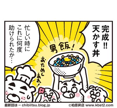 170610_shin-chibiitu_210-1(5koma)2
