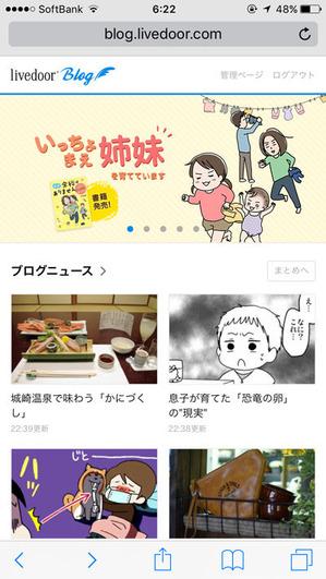 161110_shin-chibiitu_救済措置04