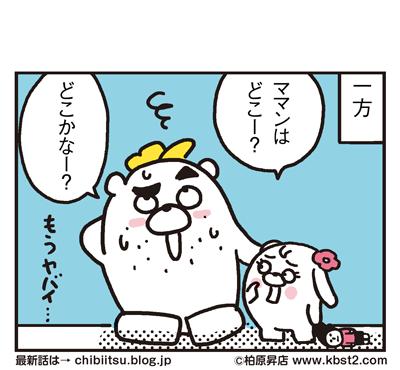 170809_shin-chibiitu_243(5koma)2