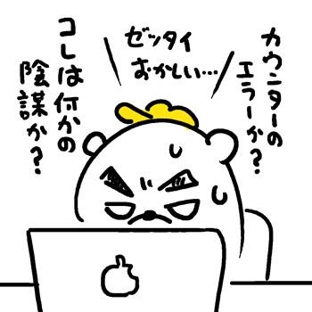 170304_shin-chibiitu_img1