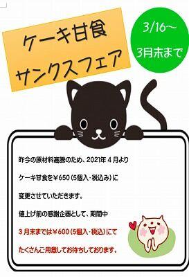 202103_amasioku