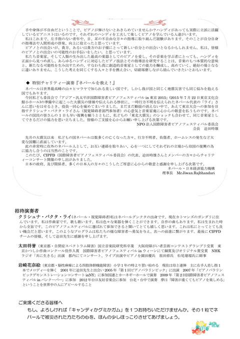 国際障害者ピアノフェスティバルin藤崎チラシ-2