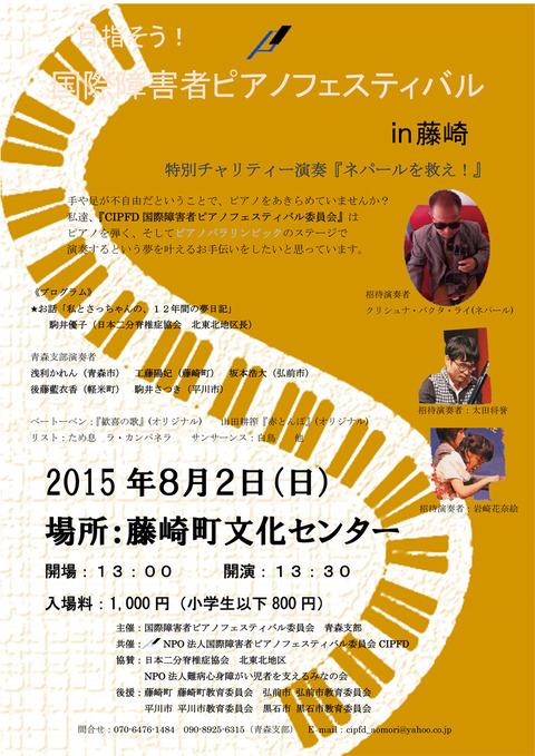 国際障害者ピアノフェスティバル開催のお知らせ