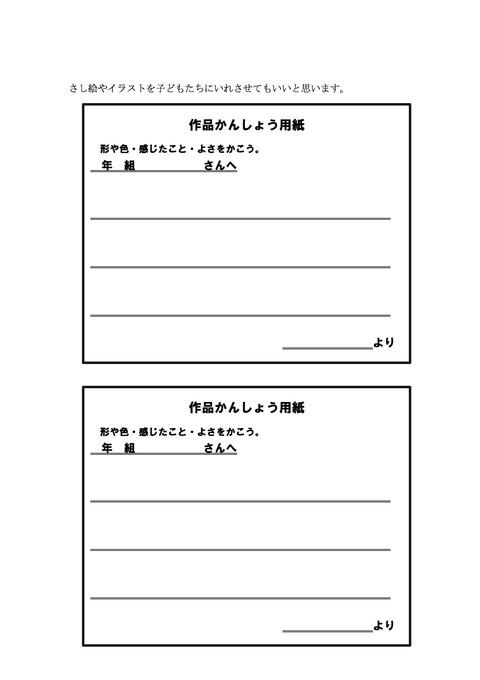 作品観賞用紙